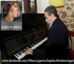 Νίκος Lygeros by S. Drekou