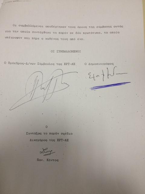 Κεδίκογλου - Σύμβαση αορίστου χρόνου στην ΕΡΤ
