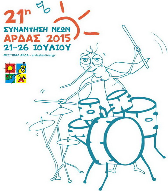 Από 21 έως 26 Ιουλίου η 21η Συνάντηση Νέων - Άρδας 2015