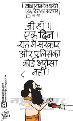 corruption cartoon, corruption in india, black money cartoon, baba ramdev cartoon, police cartoon, upa government