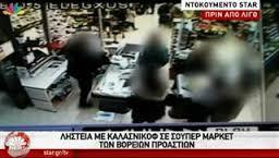 mparaz_listiwn_se_souper_market_300_190