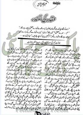 Muqadar ki sikandar by Shamim Fazal Khaliq pdf