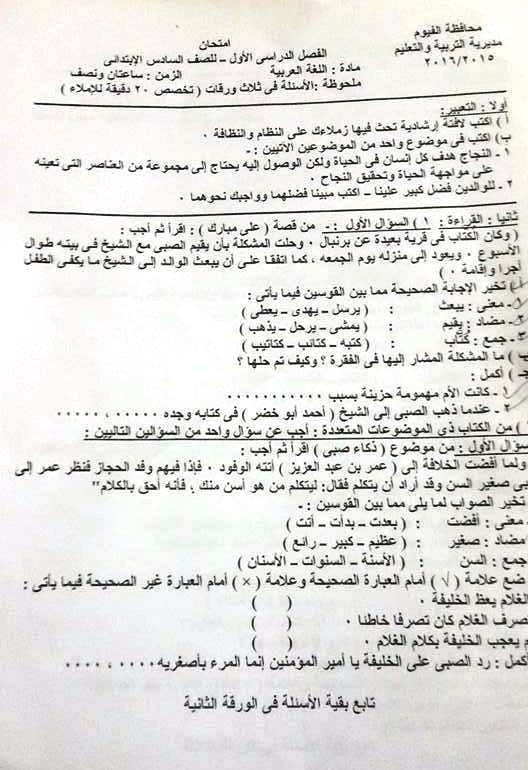 تجميعة شاملة كل امتحانات الصف السادس الابتدائى كل المواد لكل محافظات مصر نصف العام 2016 12494822_958421264211497_6180895776018457291_n