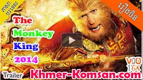 Donnie Yen THE MONKEY KING official Trailer