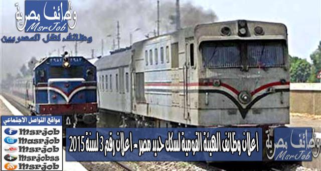 """وظائف """"سكك حديد مصر"""" - بتاريخ 16 اكتوبر 2015"""