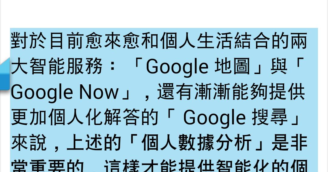 Copy Bubble 讓 Android 手機剪貼變成一件簡單輕省的事