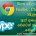 ෆයර්ෆොක්ස් , ක්රෝම් සහ ස්කයිප් ස්ලෝ වෙලා ද ? 3න් ගුණයකින් වේගවත් කරගන්නෙ මෙහෙමයි !! [ How To Speed Up Firefox , Google Chrome And Skype. ]