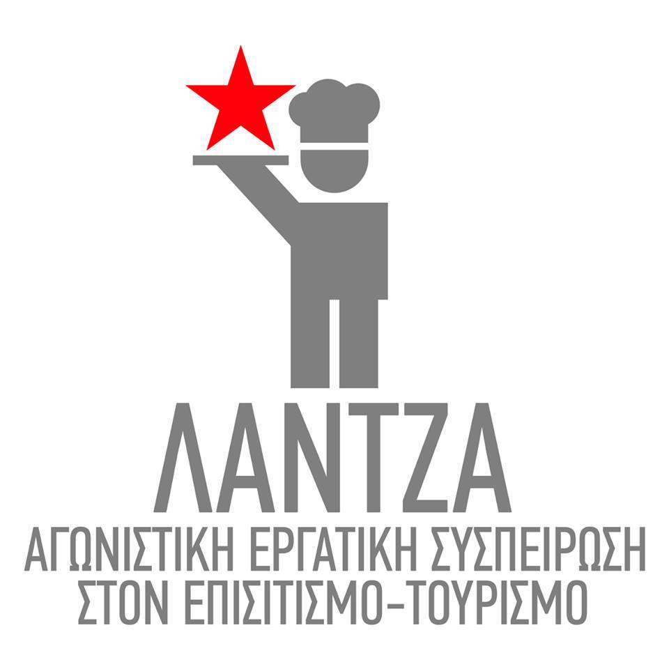 ΛΑΝΤΖΑ