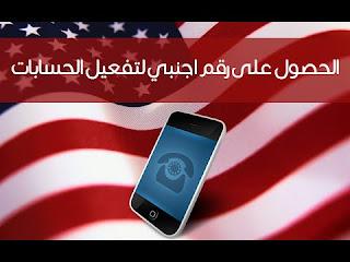 كيف أحصل على رقم أمريكى أو بريطانى لتفعيل الواتس أب