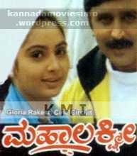Mahaalakshmi (1991) kannada Movie Mp3 Songs Download