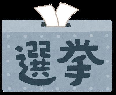 選挙のイラスト「タイトル文字」