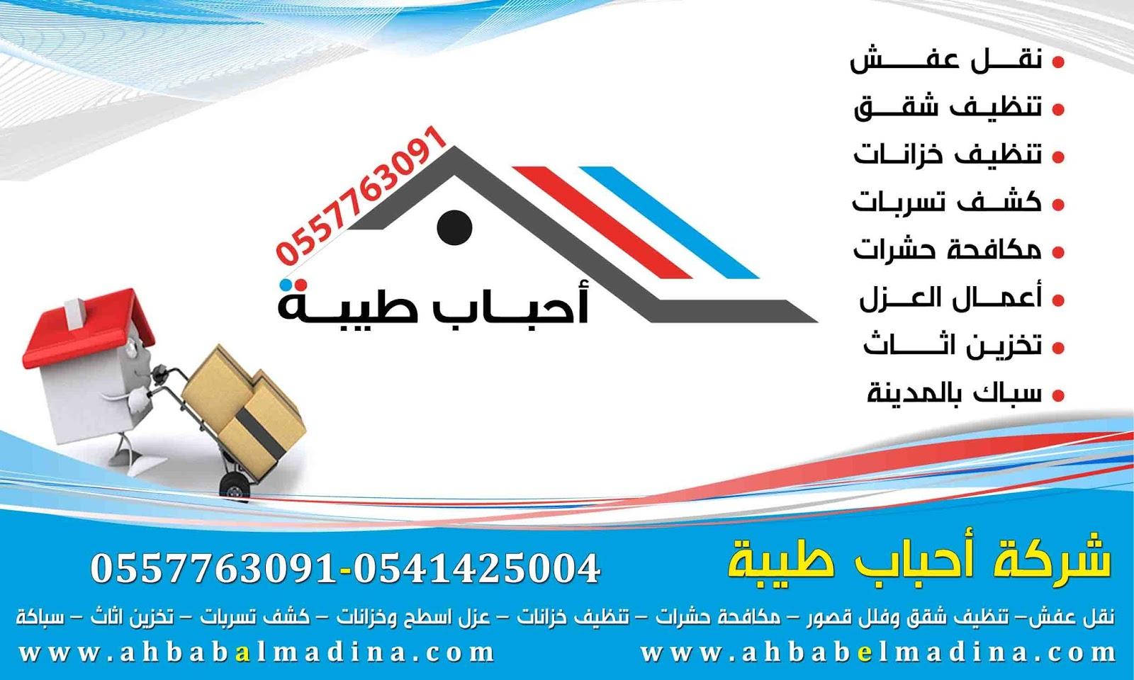 شركة نقل أثاث بالمدينة المنورة 0557763091 احباب طيبة لشراء الاثاث المستعمل احباب طيبة.JPG
