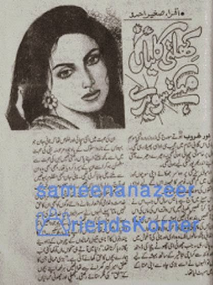 Khilti kalyan mehaktey saweray novel by Iqra Sagheer Ahmed pdf.