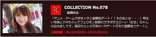 [Maxi-247]3-14 TOKYO COLLECTION No.078 高槻める [40P25.3MB] 05160