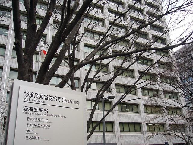 経済産業省の画像
