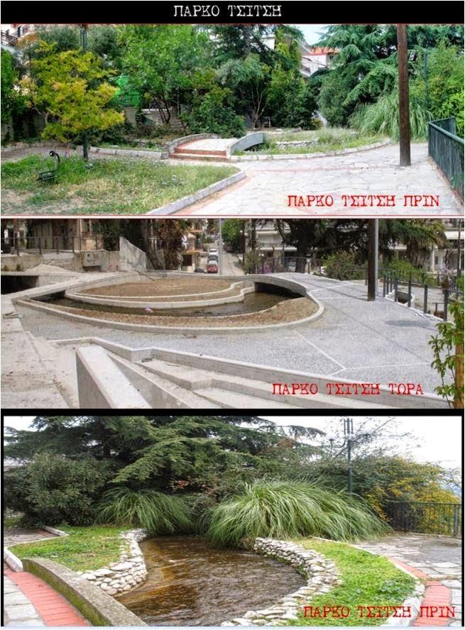 πάρκο Τσίτση Έδεσσα