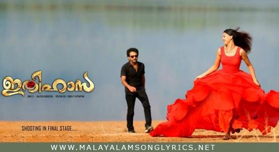 Ninnil Njaan Ennil Nee Lyrics - Ithihasa Malayalam Movie Songs Lyrics