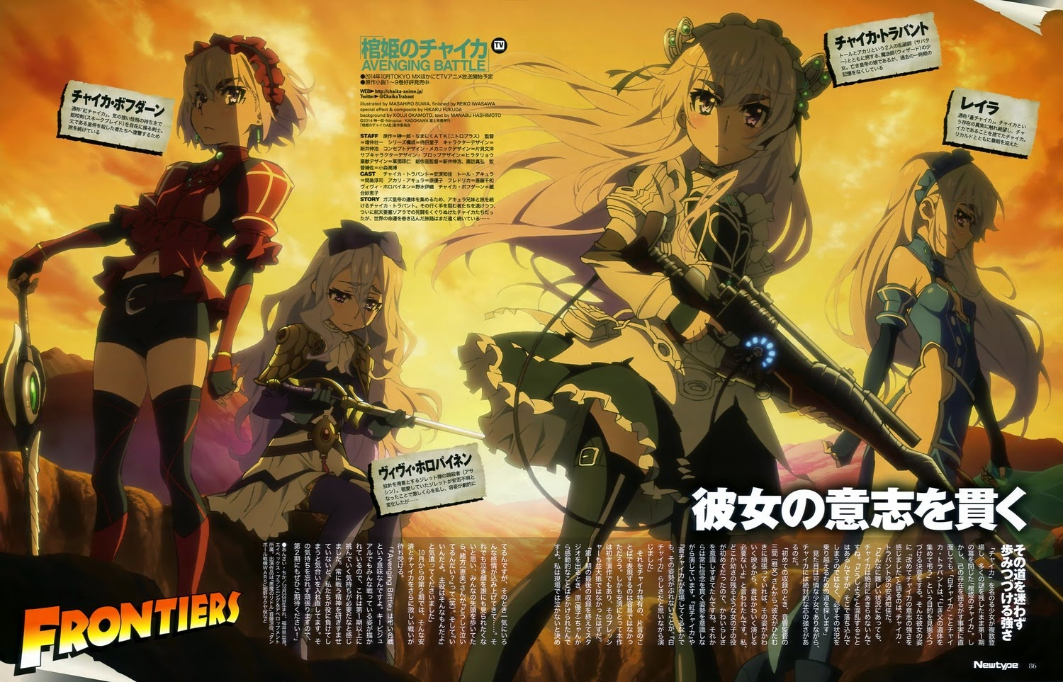Anime Action Terbaik Hitsugi no Chaika: Avenging Battle