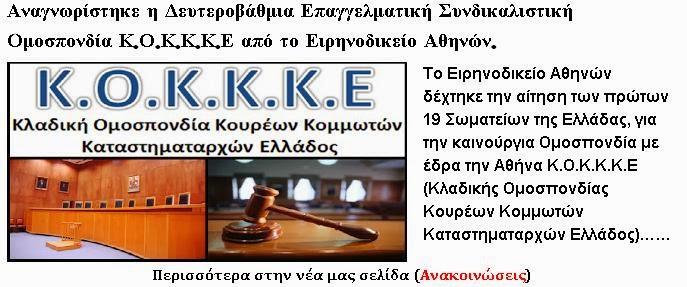 Αναγνωρίστηκε η Δευτεροβάθμια Επαγγελματική Συνδικαλιστική Ομοσπονδία Κ.Ο.Κ.Κ.Κ.Ε από το Ειρηνοδικε