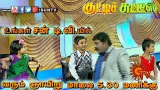 SunTV – Kutty Chutties @ 5:30pm on 15th February'15 – Promo 1