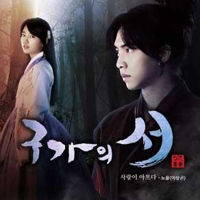 gu family book sinopsis drama korea
