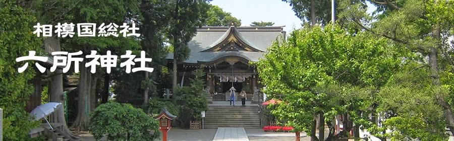 六所神社ブログ