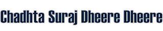 Chadhta Suraj Dheere Dheere Lyrics - Aziz Nazan | Famous Qawwali
