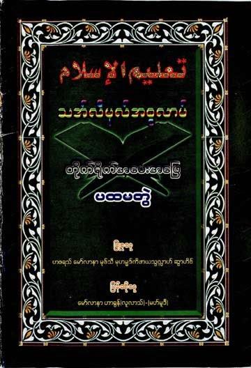 Thalimul Islam Q&A vol 1 F.jpg