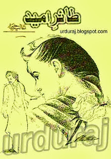 Romantic Urdu Novels Thair E Umeed By Alia Hira pdf free