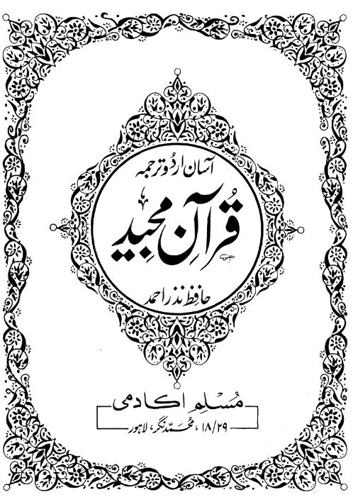 Quran pak free download full quran pak in inpage format free.