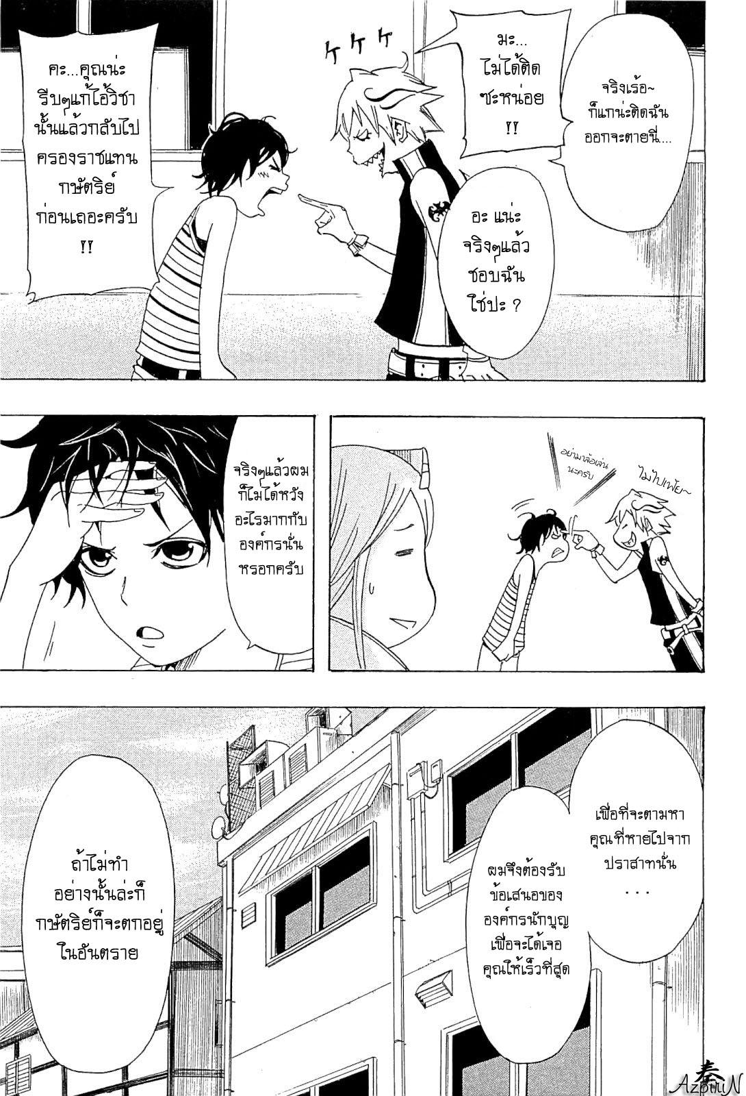 อ่านการ์ตูน Shirumashi Pilgrim 4 ภาพที่ 9