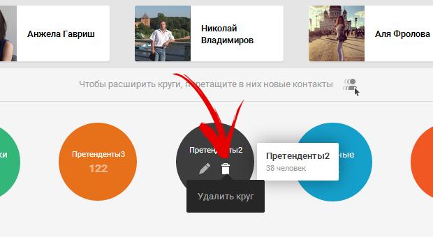 Удалить круг в Google+