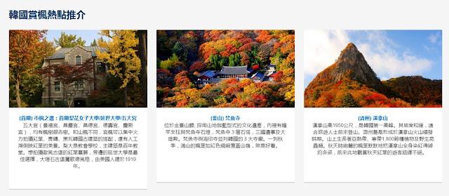 南韓賞楓熱點