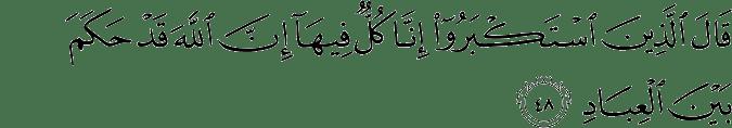 Surat Al Mu'min Ayat 48