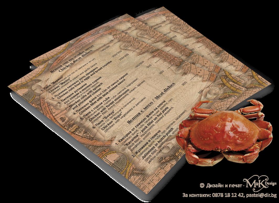 Фонове А4 - Морска карта