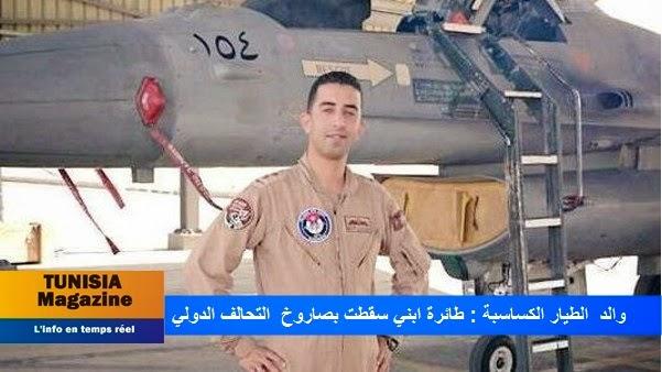 والد  الطيار الكساسبة : طائرة ابني سقطت بصاروخ  التحالف الدولي