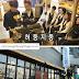 [EXO Showtime] EXO Chen and Xiumin at Barista Association of Korea (Cafe)