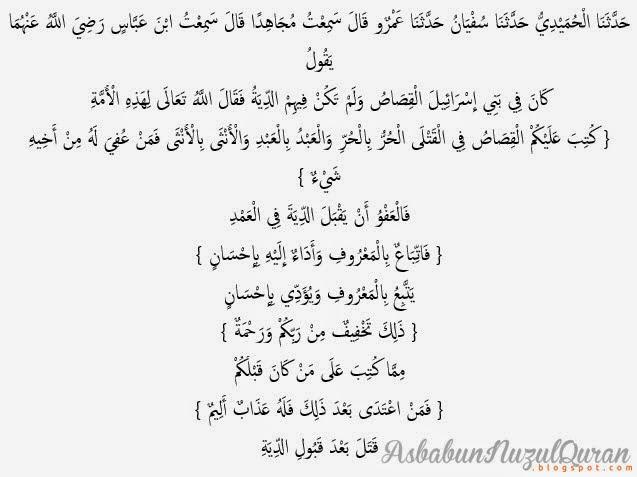 Quran Surat al Baqarah ayat 178