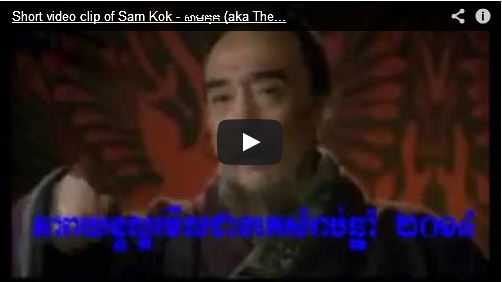 http://kimedia.blogspot.com/2014/08/short-video-clip-of-sam-kok-aka-three.html