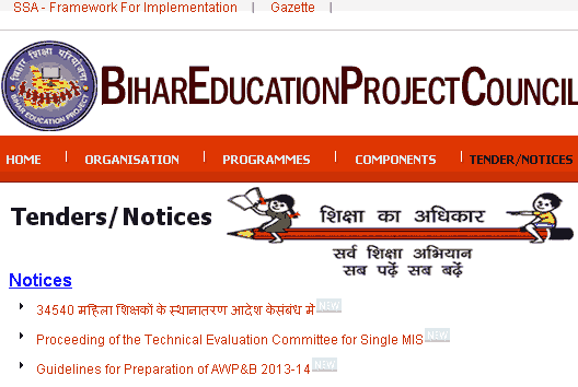 download bihar lady teacher transfer list pdf