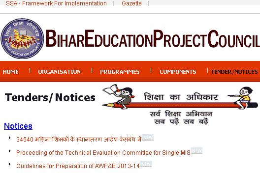 download bihar lady teacher transfer list pdf