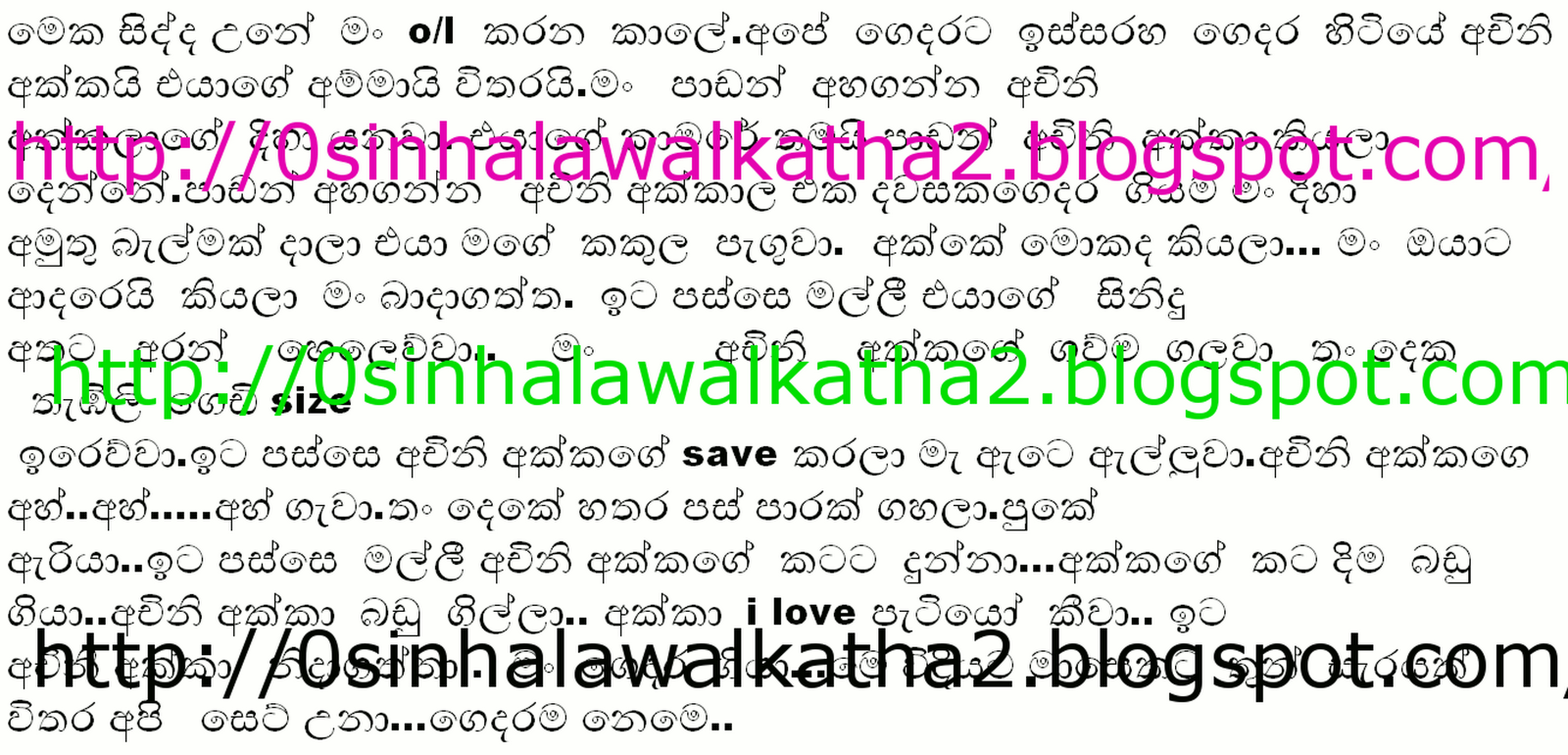 Category archives aluth wal katha wela katha sinhala pdf aluth