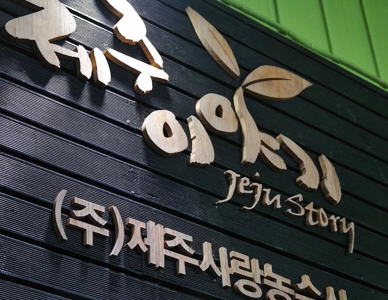 Jeju Story