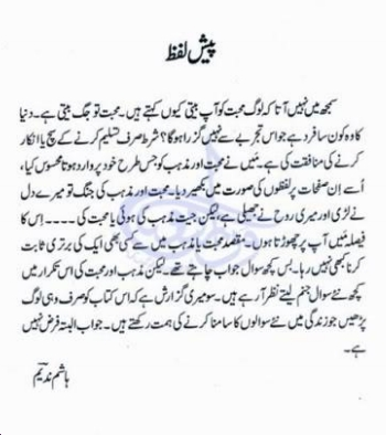 Khuda Aur Mohabbat Urdu Novel