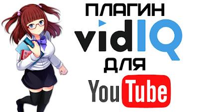 vidIQ Vision for YouTube - отличное расширение для Ютуба