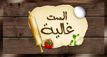 """برنامج """"الست غالية"""" علي شاشة قناة  25TV"""