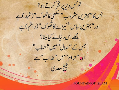 Quotes About Love And Friendship In Urdu : Urdu Quotes In English Images About Life For Facebook On Love On ...