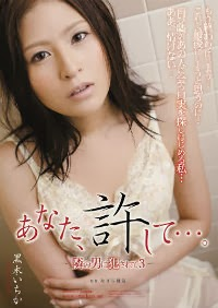 Ichika Kuroki Dear, Please Forgive Me... I Was Violated By the Man Next Door