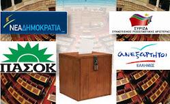 ΔΗΜΟΨΗΦΙΣΜΑ: Τα ίδια που κάνουν ΠΑΣΟΚ-ΝΔ κάνει και ΣΥΡΙΖΑ-ΑΝΕΛ!
