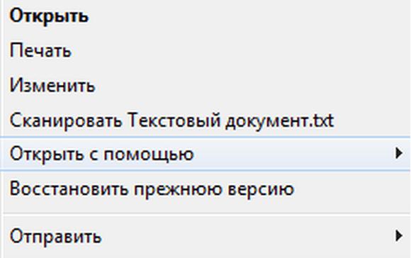 контекстное меню файлов